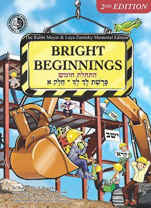 Bright Beginnings Chumash Lech Lecha Workbook Vol. I