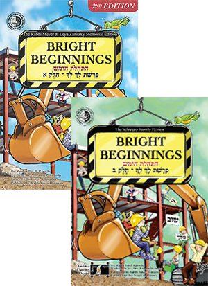 Bright Beginnings Chumash Lech Lecha Workbooks Vols I & II