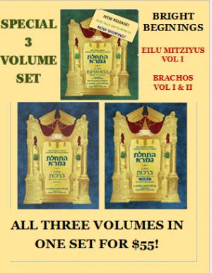 BRIGHT BEGINNINGS GEMARA – 3 VOLUME SET:  EILU MITZIYUS (with Yiush She'lo Mida'as) and BRACHOS VOLUMES I & II